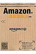 Amazonの取扱説明書
