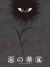 『惡の華』DVD 第五巻[KIBA-2025][DVD] 製品画像