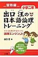 出口汪の日本語論理トレーニング 小学二年 習熟編