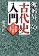 渡部昇一の 古代史入門 頼山陽「日本楽府」を読む