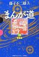 まんが道 春雷編(10)
