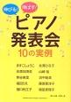伸びる!伸ばす!ピアノ発表会10の実例 選曲リスト付き!