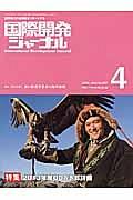 国際開発ジャーナル 2013.4 特集:2013年度ODA予算詳報
