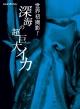 NHKスペシャル 世界初撮影!深海の超巨大イカ
