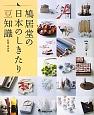 鳩居堂の 日本のしきたり豆知識