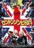 ロンドンゾンビ紀行[ASBY-5550][DVD] 製品画像