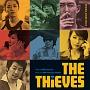 泥棒たち 韓国映画OST