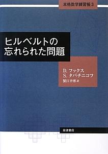 ヒルベルトの忘れられた問題 本格数学練習帳3