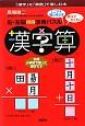 右・左脳同時活用パズル 漢字算 「漢字」を「算数」で楽しむ本