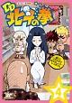 北斗の拳30周年記念TVアニメ「DD北斗の拳」第4巻【通常盤】