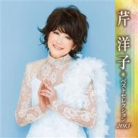 芹洋子 ベストセレクション2013