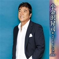 小金沢昇司 ベストセレクション2013