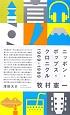 ニッポン・ポップス・クロニクル 1969-1989