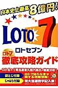 ロト7 徹底攻略ガイド