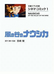 風の谷のナウシカ シマネ・コミック1