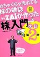 めちゃくちゃ売れてる株の雑誌ダイヤモンドZAi-ザイ-が作った「株」入門<改訂第2版> オールカラーでわかりやすい!