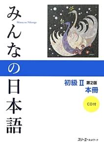みんなの日本語 初級2 本冊