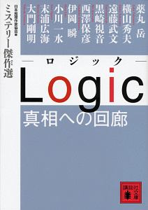 Logic 真相への回廊 ミステリー傑作選