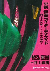 『小説・仮面ライダーディケイド 門矢士の世界~レンズの中の箱庭~』井上敏樹
