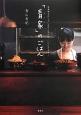 「青家」のごはん 会員制おばんざい店の人気の味、いただきます!