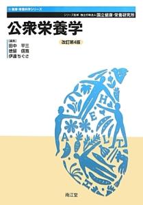 『公衆栄養学』田中平三