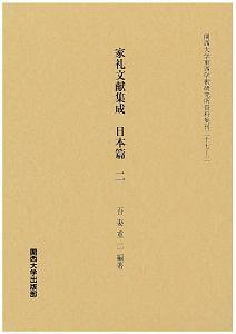 家礼文献集成 日本篇2