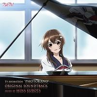 TVアニメ 「フォトカノ」 オリジナルサウンドトラック