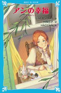 アンの幸福 赤毛のアン4