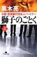 獅子のごとく(上) 小説・投資銀行日本人パートナー