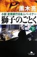 獅子のごとく(下) 小説・投資銀行日本人パートナー
