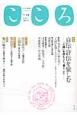 こころ 2013 特集:自伝・評伝を愉しむ-「人間」を読むこと、書くこと- (12)