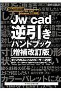 Jw_cad逆引きハンドブック