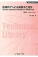 医療用ゲルの最新技術と開発<普及版> 新材料・新素材シリーズ