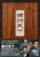 ひょう行天下 DVD-BOX