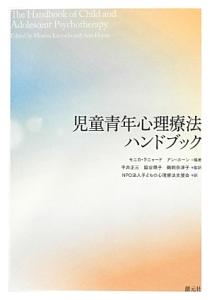 『児童青年心理療法 ハンドブック』鵜飼奈津子