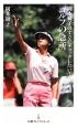 ゴルフの急所 岡本綾子のすぐにチェックしたい!