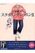 『石田純子のスタイリングレッスン』石田純子