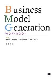 図解・ビジネスモデル・ジェネレーション ワークブック