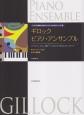 ギロック ピアノ・アンサンブル〈ウィンナーワルツ/古い農民歌〉 ピアノ学習者のためのアンサンブル導入シリーズ1 ヴァイオリン、チェロ、鍵盤ハーモニカなどと一緒に楽