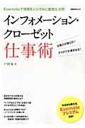 『インフォメーション・クローゼット 仕事術』戸田覚