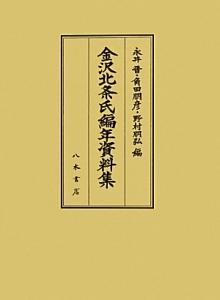 『金沢北条氏編年資料集』永井晋
