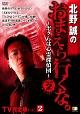 北野誠のおまえら行くな。 ~ボクらは心霊探偵団~ GEAR2ndTV完全版 Vol.2