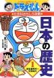 ドラえもんの社会科おもしろ攻略 日本の歴史1 旧石器時代〜平安時代