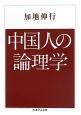 中国人の論理学