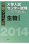 問題タイプ別 大学入試センター試験対策問題集 生物1 2014