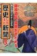 藤原道長、栄華をきわめる 平安時代 時代の流れがよくわかる!歴史なるほど新聞3