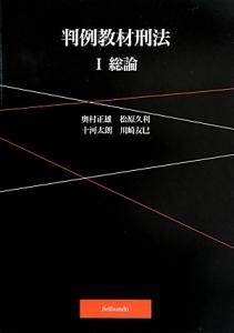 『判例教材刑法 総論』川崎友巳