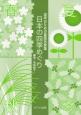 混声のための童謡名歌集 日本の四季めぐり 中級