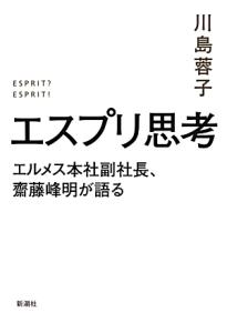 エスプリ思考