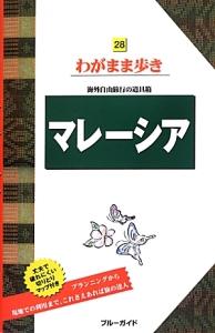 ブルーガイド わがまま歩き マレーシア<第7版>